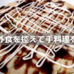 【地味ご飯#1】外食を控えて、手料理を作る