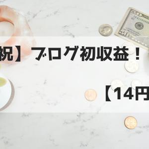 【祝】ブログ初収益!【14円】