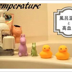 高血圧と熱いお風呂🔥高温のお湯に注意して!