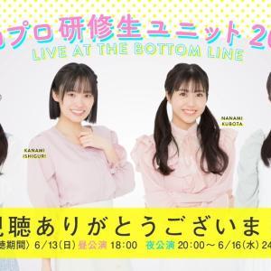 ハロプロ研修生ユニット2021 ~LIVE AT THE BOTTOM LINE~ 配信の感想