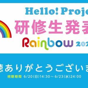 Hello! Project 研修生発表会 2021 6月 〜Rainbow〜 配信の感想