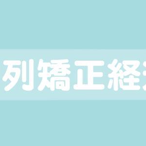 【大人の歯科矯正】正面・横顔のビフォーアフター【39週目】
