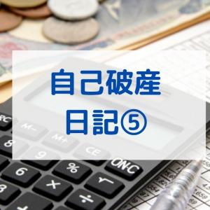 自己破産日記⑤:受任通知後の変化