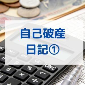 自己破産日記①:債務整理を決意した日