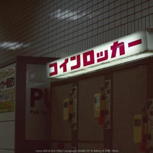 昭和のカタカナ