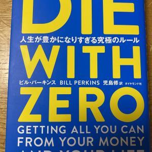 おすすめ本!人生を豊かに!!「DIE WITH ZERO」のご紹介!