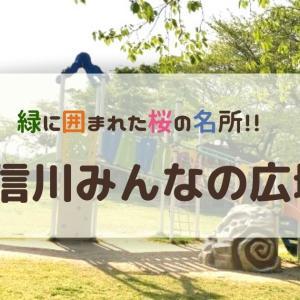 【東温市】『重信川みんなの広場』公園の紹介です!