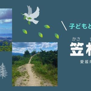 【今治市】眺めが最高の笠松山登山!幼稚園児でも登れる!?山道を詳しく紹介!