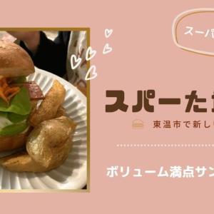 【東温市カフェ】スーパーの奥にカフェ!?ボリュームたっぷりのサンドとパフェが魅力の「スーパーたかすか」をご紹介。