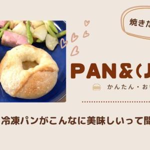 【おすすめ冷凍パン】冷凍なのに本格的!?たった10分で焼きたてが楽しめる「Pan&(パンド)の冷凍パン」が美味しかったので口コミします!