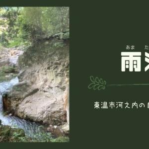 【東温市】雨乞いの行場で知られる「雨滝」の景色と河之内さんぽ!
