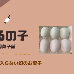 【松山市銘菓】売り切れもあり!幻のお菓子といわれる西岡菓子舗「つるの子」とは!?皇室でも買い求められ、県外ファンも!!