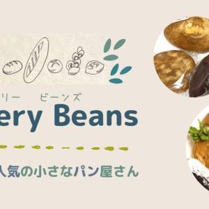 【東温市】売り切れも!?田舎の人気パン屋さん「Bakery Beans」何度も食べたくなる魅力のパン!