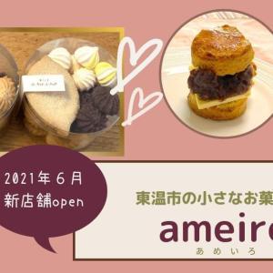 【東温市】新店舗「ameiro」のお菓子で日常にちょっぴり特別を!