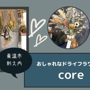 【東温市】ドライフラワーが素敵なお店「core」おうち時間に癒しと楽しさを!