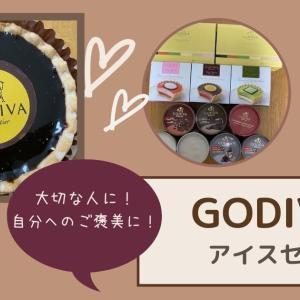 【ゴディバ】アイスセットをレビュー。贈り物に!自分へのご褒美におすすめ!