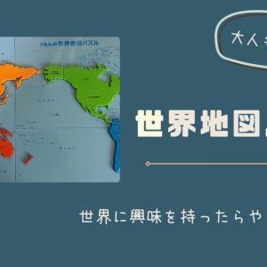 【知育玩具】くもんの「世界地図パズル」がおすすめ!実際に使った様子をレビューします。