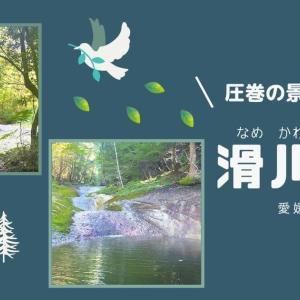 【東温市】滑川渓谷で沢登り!マイナスイオンと大自然の作り出す景色に圧倒されます!