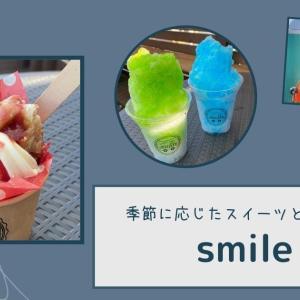 【東温市テイクアウト】ミントグリーンのキッチンカーが目印のお店「Smile」アイスやドリンク・季節に合わせたいろいろが楽しめる!