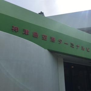 2019GW 神津島への旅✈ ⑦復路飛行機編
