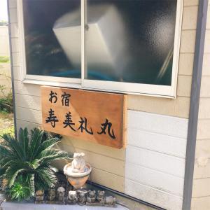 2019GW 神津島への旅 ③お宿寿美礼丸