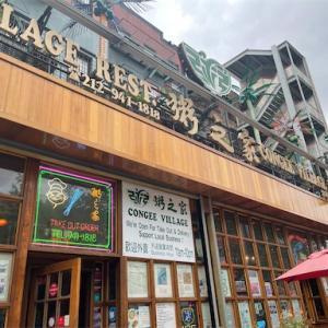 NYでコスパ良し!美味しい中華店「粥之家(Congee Village)♫