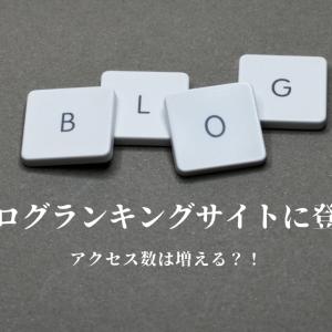 ブログランキングサイトへ登録すると簡単にアクセスが集まるの?「にほんブログ村」へ登録してみました。