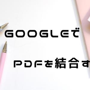 [超簡単!]Google ChromeでPDFを結合する!