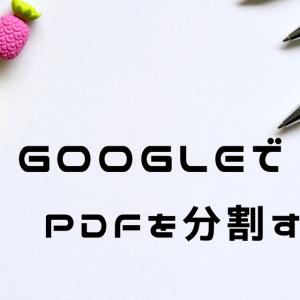 [超簡単!]Google ChromeでPDFを分割する!