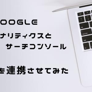GoogleサーチコンソールとGoogleアナリティクスを連携する
