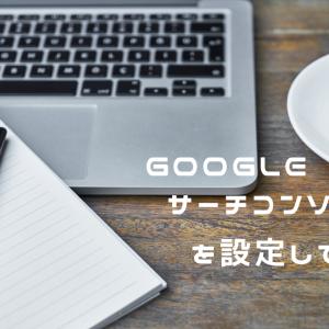 [はてなブログ][初心者向け]はてなブログにGoogle サーチコンソールを設定してみた