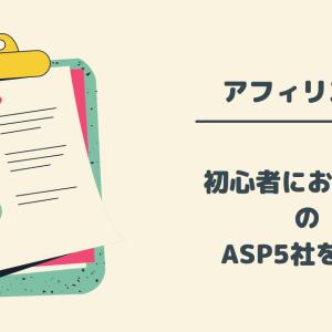 [初心者向け]アフィリエイトサービス各社を比較!厳選おすすめASP5社!