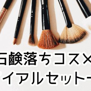 石鹸落ちコスメ 各ブランドのトライアルセット一覧【プチプラでお試し】