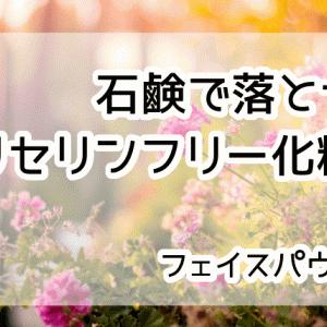 【石鹸で落とせるグリセリンフリー化粧品】フェイスパウダー【プチプラコスメ】