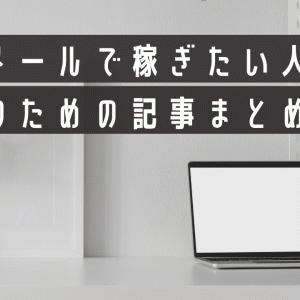 【無料】メールで毎月10万円以上稼ぎたい方向け記事まとめ