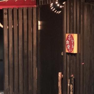 【食】大阪・野田(玉川)の「ボンマルシェ食堂」