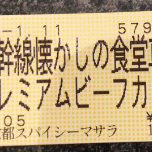 【食】京都・スパイシーマサラ