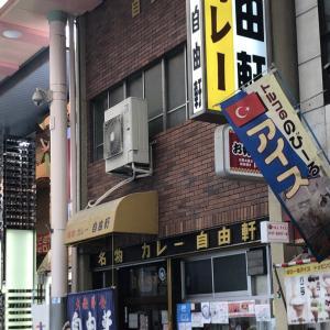 【食】大阪・なんばの「自由軒」で名物カレー
