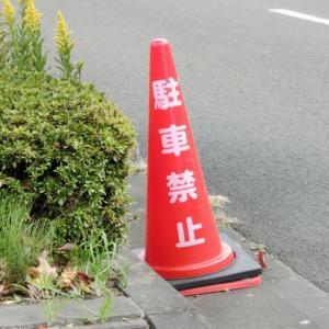 「え?! 普通、そこに車を置きます?! 」家の前の路上駐車の対策について