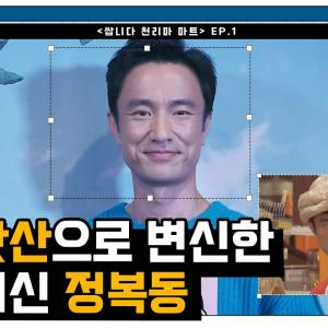 SKYキャッスルのチャ教授(キム・ビョンチョル)男版ソジン【韓国ドラマ】