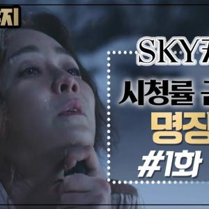 SKYキャッスルのミンジュ(キム・ジョンナン)成功の立役者【韓国ドラマ】