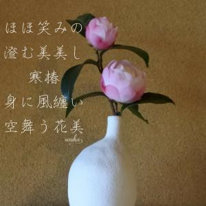 日本に恋をするー季節の美.短歌寒椿の『花美』 晩秋の美しい季節の言の葉