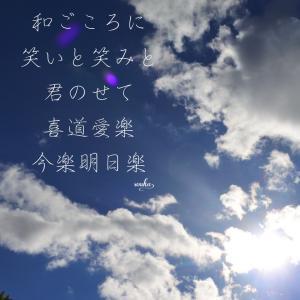 日本に恋をするー喜道愛楽.