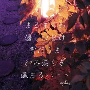 日本に恋をするー竹田和平さんのありがとうボーロの歌