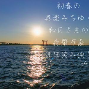 日本に恋をするー2021年.新年おめでとうございます