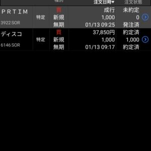 デイトレ、週トレ 2021年1月13日 保有株の含み益は1000万円