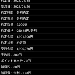 日経平株価下って 含み益も減少788万円