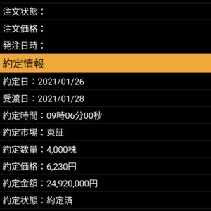 デイトレ週トレ  保有株含み益は1292万円 1月26日午前