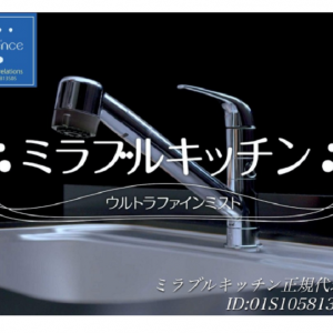 """CMで話題の""""ミラブル""""のキッチン用水栓『ミラブルキッチン』を調査!!"""