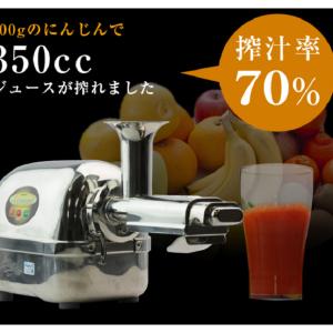 『エンジェルジューサー』搾汁率70%!!約20万円の高性能ジューサーを調査!!